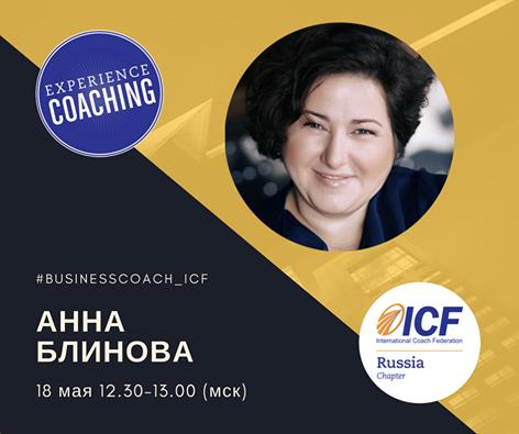Анна Блинова. executive coach, коуч изменений, коуч личной эффективности, коуч повышения качества жизни.